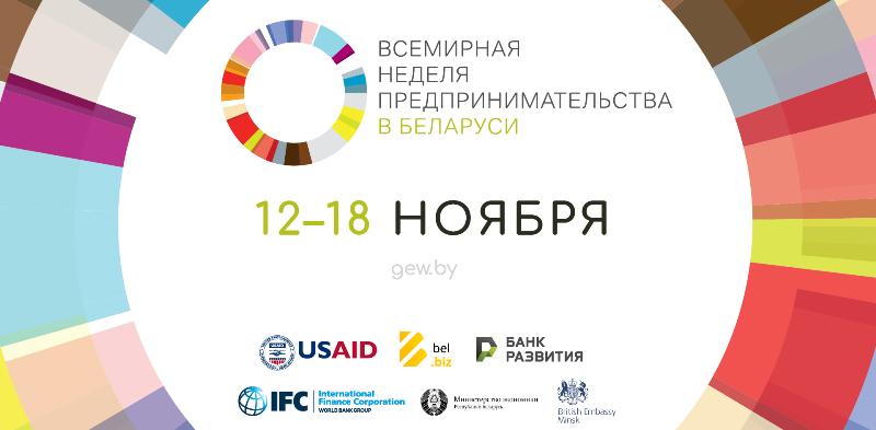 С 12 по 18 ноября 2018 года в г.Минске пройдет Всемирная неделя предпринимательства в Беларуси